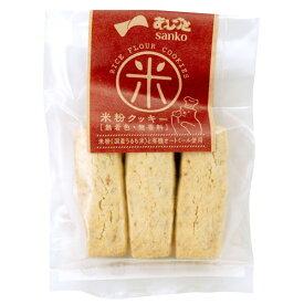 米粉クッキー(6本)【サンコー】