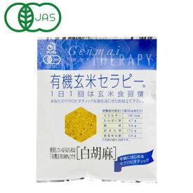 有機玄米セラピー 白胡麻(30g)【アリモト】