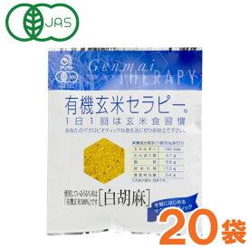 有機玄米セラピー 白胡麻(30g)【20個セット】【アリモト】