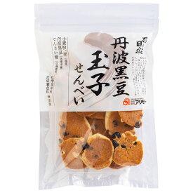 召しませ日本・丹波黒豆玉子煎餅(75g)【アリモト】