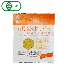 有機玄米セラピー うす塩味(30g)【アリモト】