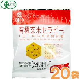 有機玄米セラピー たまり醤油味(30g×20袋)【アリモト】