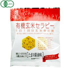 有機玄米セラピー たまり醤油味(30g)【アリモト】