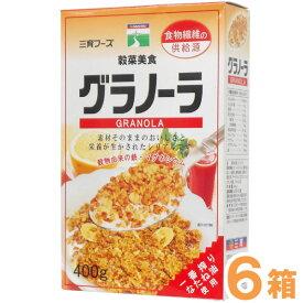 グラノーラ(400g)【6箱セット】【三育フーズ】
