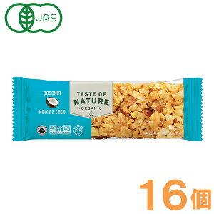 【まとめ買い】オーガニックフルーツ&ナッツバー・ココナッツ(40g×16本)【むそう】