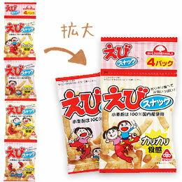 えびスナック(10g×4連)【サンコー】