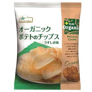 【10月新商品】オーガニックポテトのチップス うすしお味(60g)【ノースカラーズ】