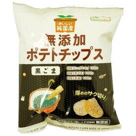 純国産ポテトチップス・黒ごま(50g)【ノースカラーズ】