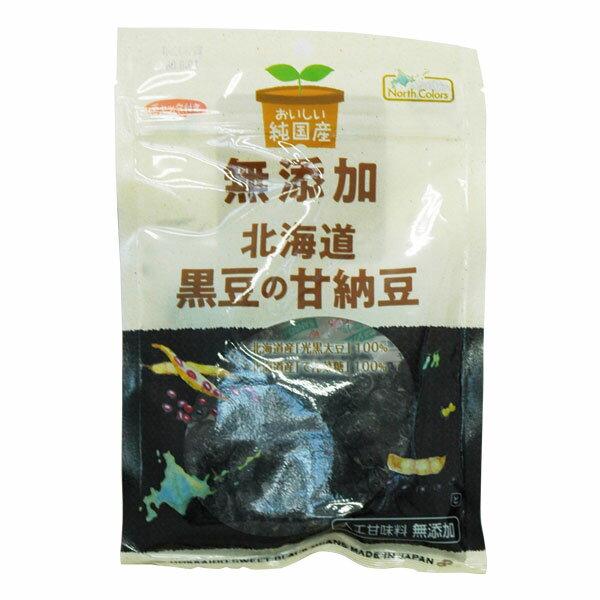 【8月新商品】純国産北海道黒豆の甘納豆(95g)【ノースカラーズ】