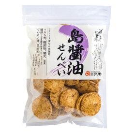 召しませ日本・島醤油煎餅(80g)【アリモト】