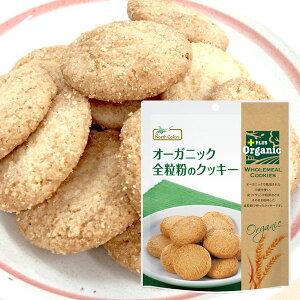 オーガニック全粒粉のクッキー(70g)【ノースカラーズ】