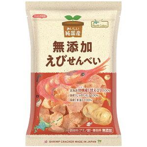 【3月新商品】純国産えびせんべい(65g)【ノースカラーズ】