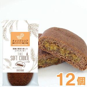 【3月新商品】ソフトクッキー オレンジココア(1枚)【12個セット】【クロスロード】