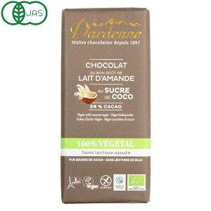【在庫限り】【冬季限定】ダーデン 有機ココシュガーチョコ アーモンドミルク(100g)【アルマテラ】