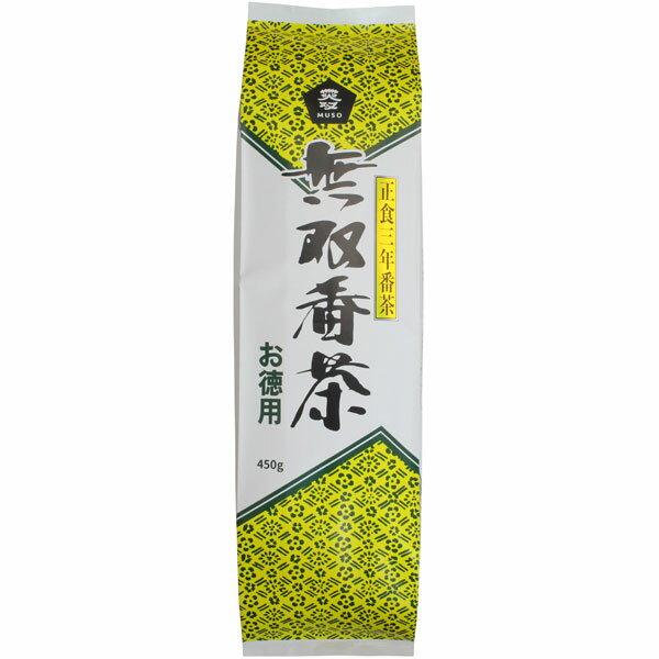 無双番茶 徳用(450g)【ムソー】