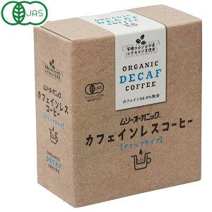 有機デカフェ(カフェインレスコーヒー)(10g×5袋)【むそう】