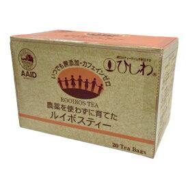 【10月新商品】農薬を使わずに育てたルイボスティーTB(30g(20袋))【菱和園】