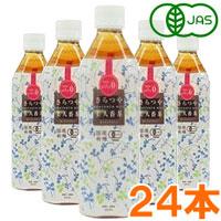 国産有機さらつや美人番茶(500ml)【24本セット】【ムソー】