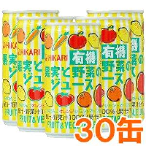 【まとめ買い】有機果実と野菜のジュース(190g×30本)【ヒカリ】□