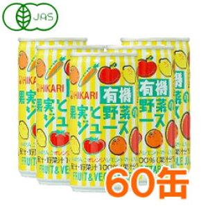 【送料無料】【まとめ買い】有機果実と野菜のジュース(190g×30本)【2ケースセット】【ヒカリ】□