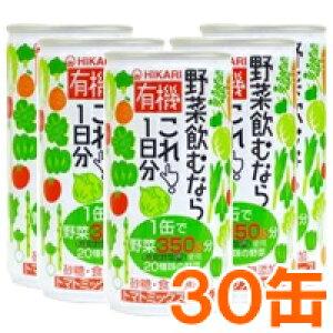 【まとめ買い】有機野菜飲むならこれ!1日分(190g×30本)【ヒカリ】□