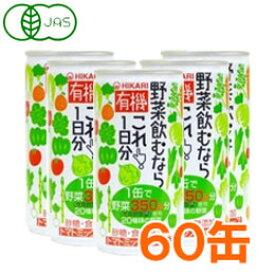 【まとめ買い】【送料無料】有機野菜飲むならこれ!1日分(190g×30本)【2ケースセット】【ヒカリ】□