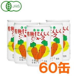 【まとめ買い】【送料無料】有機にんじんジュース(160g×30本)【2ケースセット】【ヒカリ】□