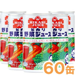 【送料無料】【まとめ買い】有機野菜使用・野菜ジュース(有塩)(190g×30本)【2ケースセット】【ヒカリ】□