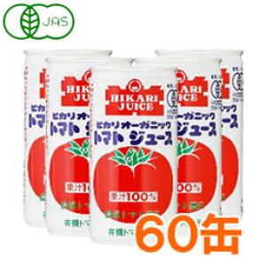 【送料無料】【まとめ買い】オーガニックトマトジュース(有塩)(190g×30本)【2ケースセット】【ヒカリ】□