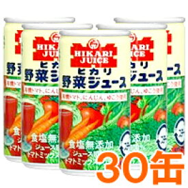【まとめ買い】有機野菜使用・野菜ジュース(無塩)(190g×30本)【ヒカリ】□