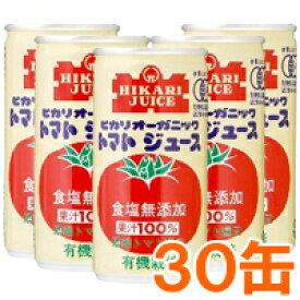 【まとめ買い】オーガニックトマトジュース(無塩)(190g×30本)【ヒカリ】□