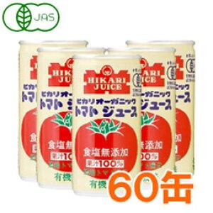 【送料無料】【まとめ買い】オーガニックトマトジュース(無塩)(190g×30本)【2ケースセット】【ヒカリ】□