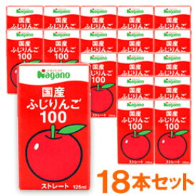 国産ふじりんご100(125ml)【18本セット】【ナガノ】
