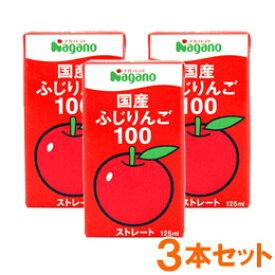 国産ふじりんご100(125ml)【3本セット】【ナガノ】
