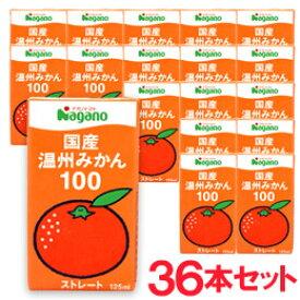国産温州みかん100(125ml)【36本セット】【ナガノ】