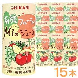 有機フルーティーMixジュース+野菜(195g×15本)【ヒカリ】