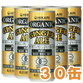【まとめ買い】オーガニック ジンジャーエール(250ml)【30本セット】【ヒカリ】□