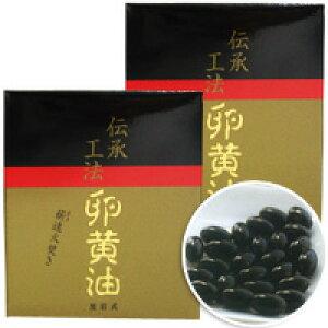 【数量限定】【送料無料】黒岩式 卵黄油(250粒)【2個セット】【黒岩】
