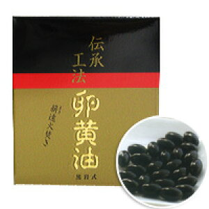 【数量限定】黒岩式 卵黄油(120粒)【黒岩】