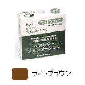 ヘアカラーファンデーション レフィル・ライトブラウン(12g)【グリーンノート】