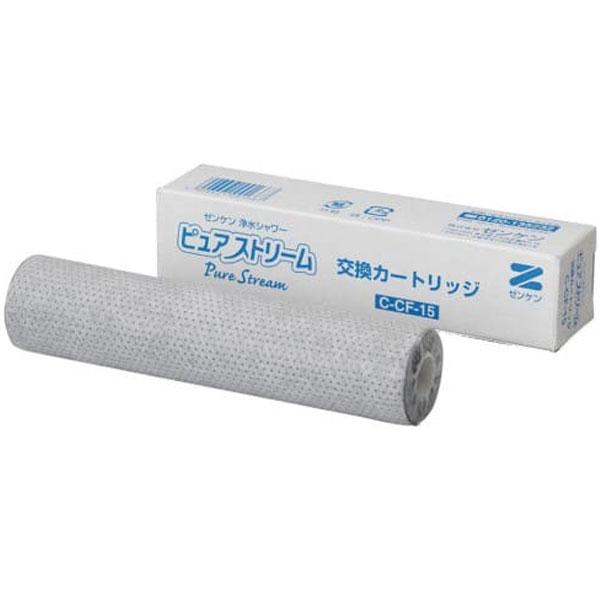 脱塩素シャワーピュアストリーム・カートリッジ〔C-CF-15〕【ゼンケン】【いつでもポイント10倍】