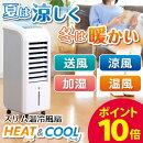 スリム温冷風扇ヒート&クールZHC-1200【ゼンケン】
