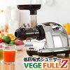 ベジフル juicer & cooker ZJ-B1