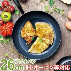 【送料無料】グリーンパン バルセロナ フライパン(26cm)【グリーンパン】【いつでもポイント5倍】