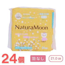【送料無料】ナチュラムーン 生理用ナプキン(普通の日用羽なし・橙)(24個入)【24個セット】【G-Place】