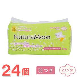【送料無料】ナチュラムーン 生理用ナプキン(多い日の昼用羽つき・緑)(16個入)【24個セット】【G-Place】