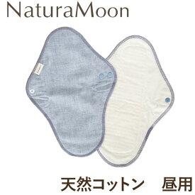 ナチュラムーン 布ナプキン一体型タイプ 昼用(普通の日用)ブルー(25cm)(1枚)【G-Place】