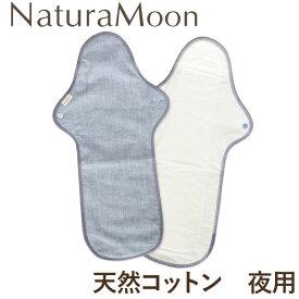ナチュラムーン 布ナプキン一体型タイプ 夜用(スーパーロング)ブルー(40cm)(1枚)【G-Place】