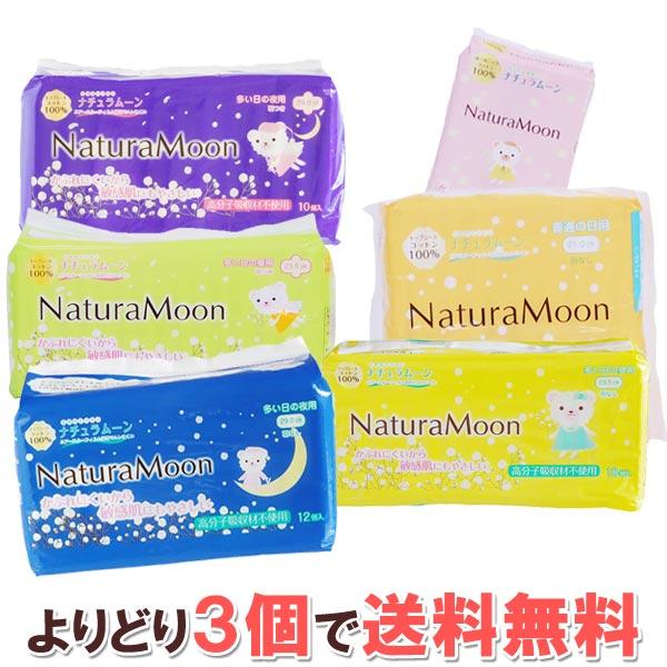 【送料無料】【初回購入の方限定】ナチュラムーン ナプキンよりどり3個セット【日本グリーンパックス】
