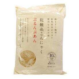 ぷるんぷあん 乾燥糸こんにゃく(乾燥しらたき)(250g(10個入))【トレテス】